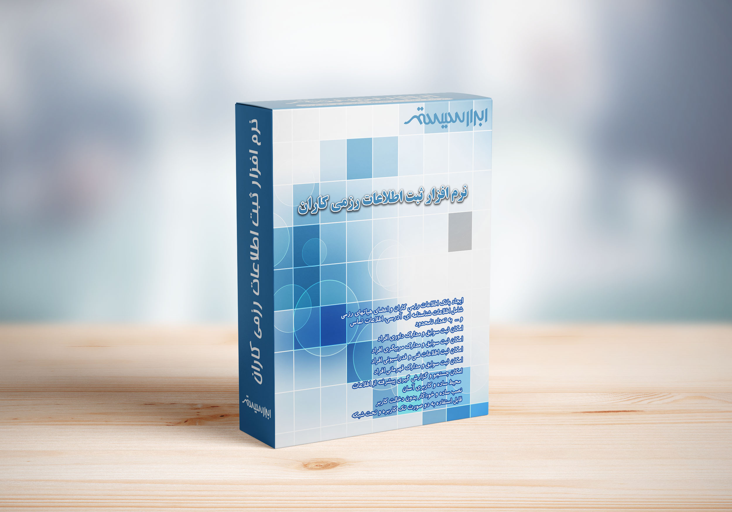 نرم افزار ثبت اطلاعات رزمی کاران - ابرار سیستم