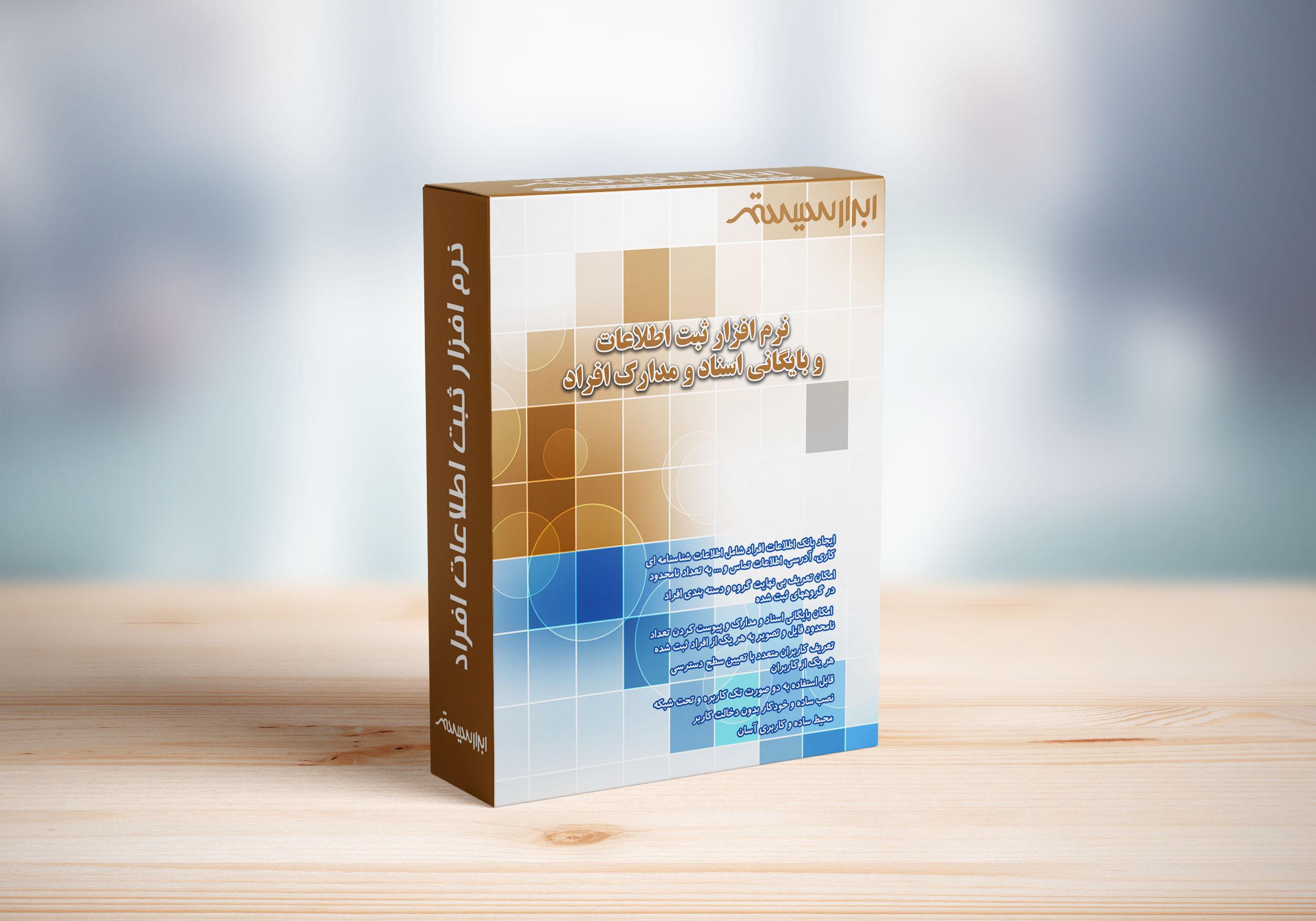 نرم افزار ثبت اطلاعات افراد - ابرار سیستم